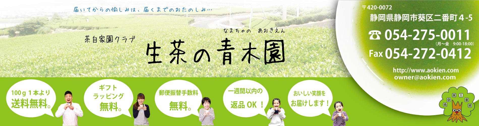 生茶・静岡茶の青木園。通販、送料無料で新茶を全国にお届け