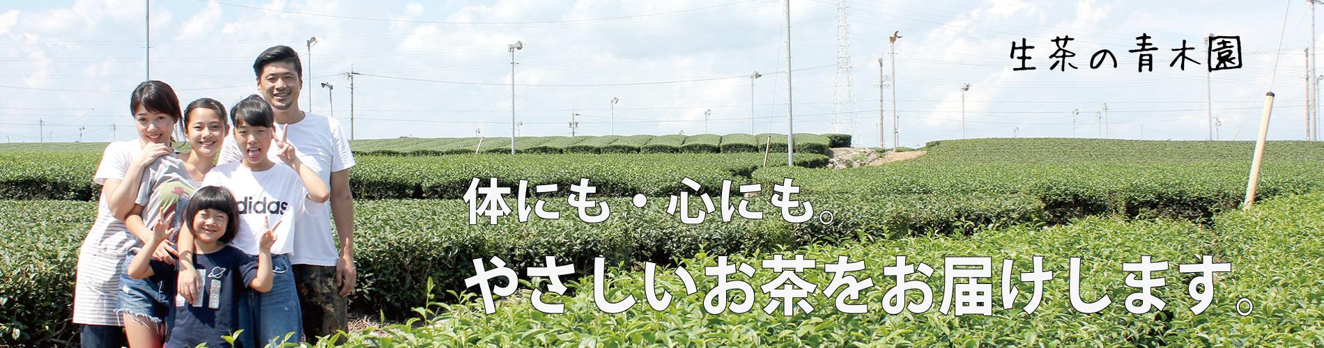 体にも心にもやさしいお茶を静岡より送料無料でお届けします