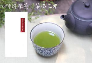 格三郎300×206