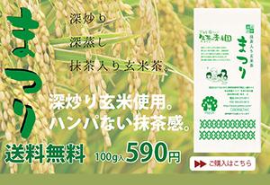 bnr-matsuri300
